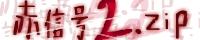 赤信号2.zip