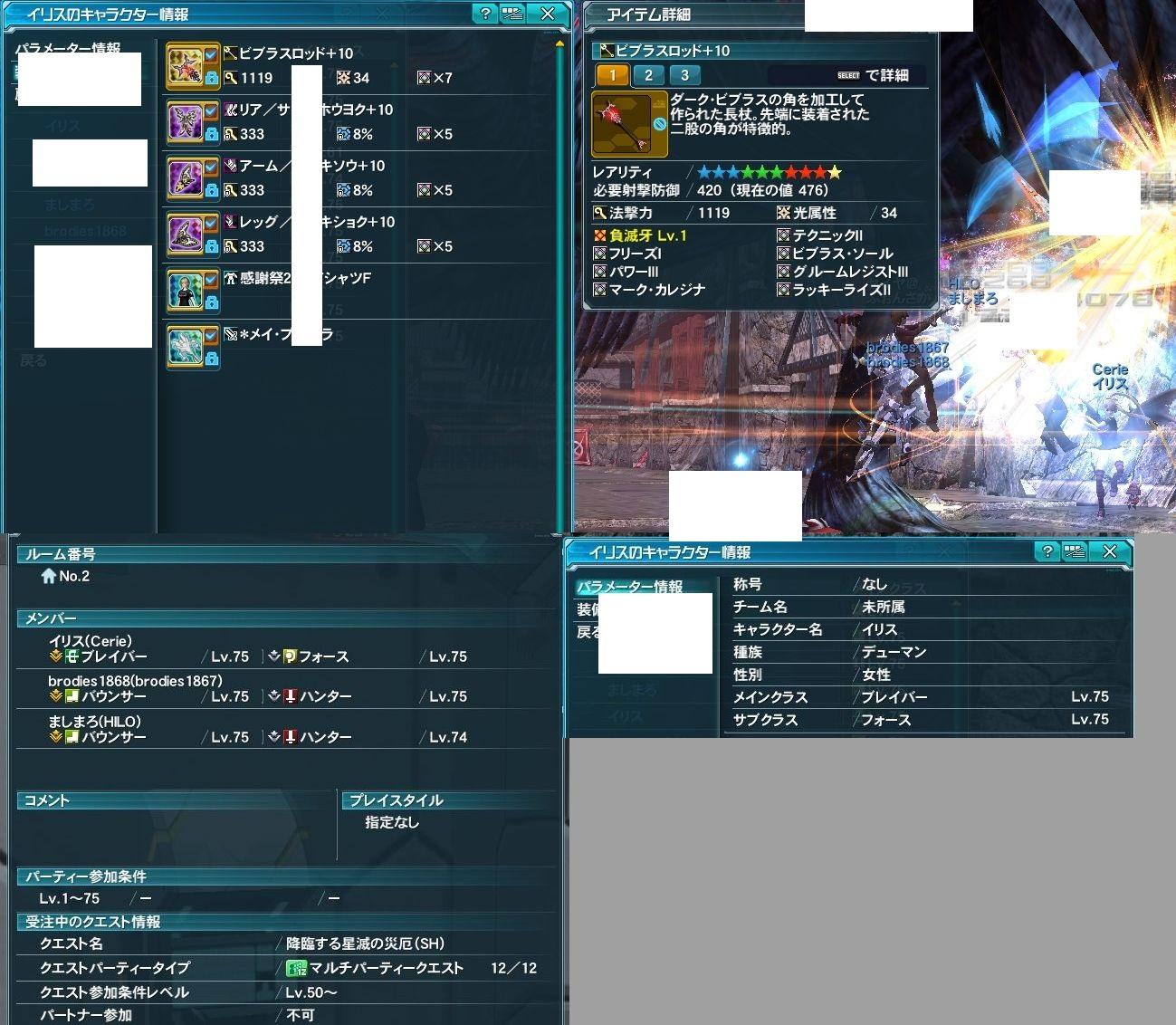 【PSO2】PHANTASY STAR ONLINE ship3 晒しスレ 34 [無断転載禁止]©2ch.net->画像>58枚