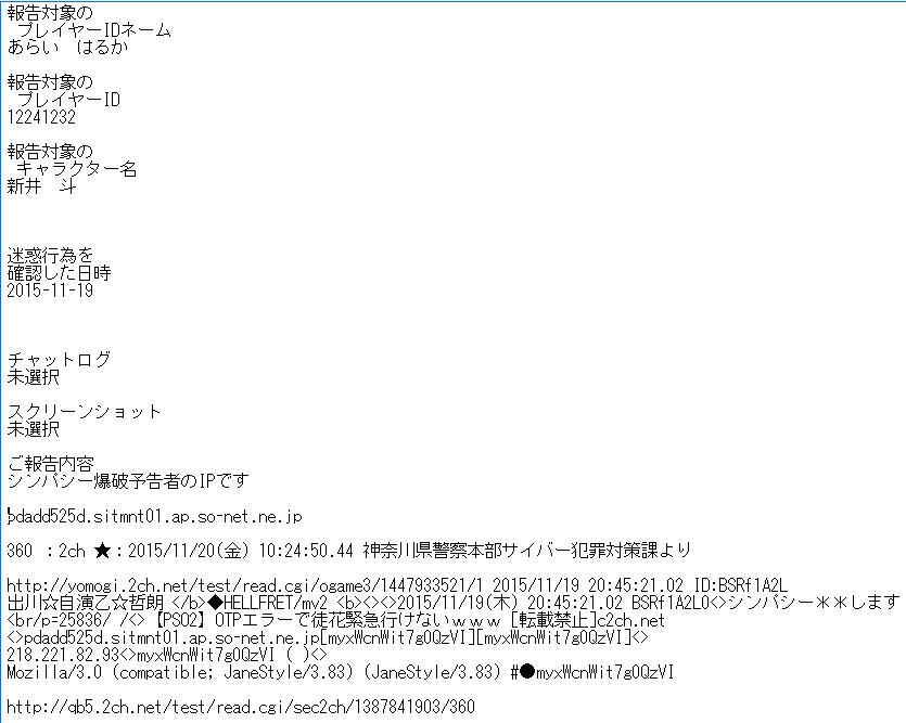 【PSO2】出川の**予告は今回で二度目だった! [転載禁止]©2ch.net ->画像>85枚
