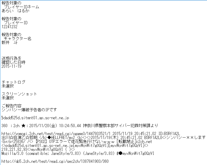 【PSO2】クソコテ出川、ナマポ(生活保護)受給してた [転載禁止]©2ch.net YouTube動画>3本 dailymotion>1本 ->画像>87枚