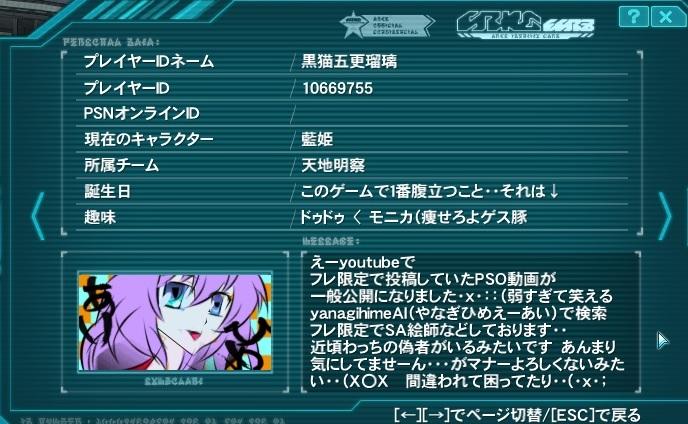 【PSO2】PHANTASY STAR ONLINE2 フェオ鯖晒しスレ38ニコニコ動画>1本 ->画像>143枚